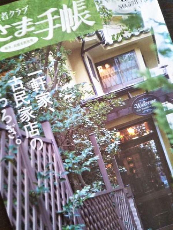 神戸新聞読者クラブ「奥さま手帳」の表紙にあの、垂水の人気カフェが!