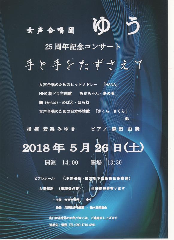 女声合唱団 ゆう 25周年記念コンサート「手と手をたずさえて」2018年5月26日(土)