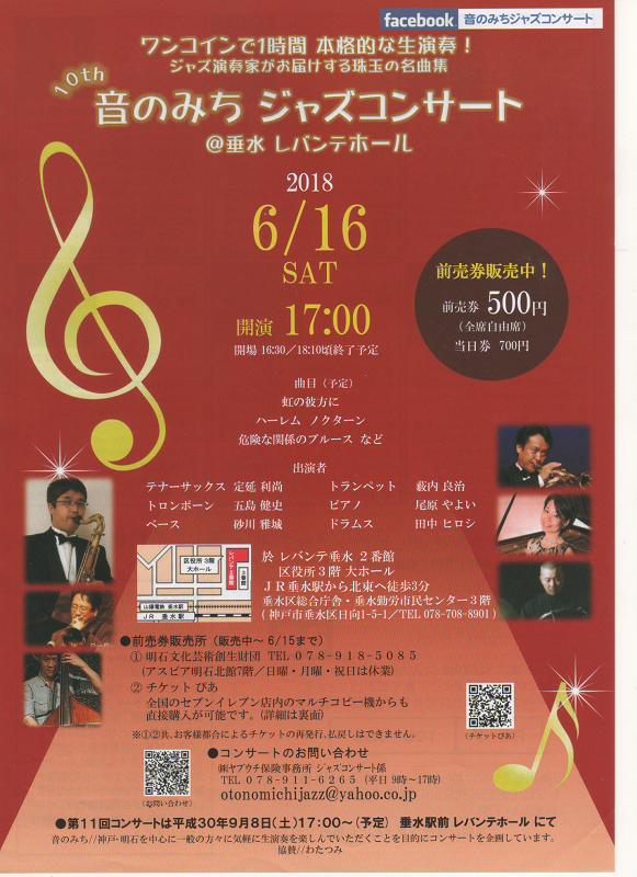 音のみち ジャズコンサート 2018年6月16日(土) レバンテホール