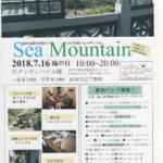 「Sea Mountain」2018年7月16日(月・祝-海の日) 旧グッケンハイム邸
