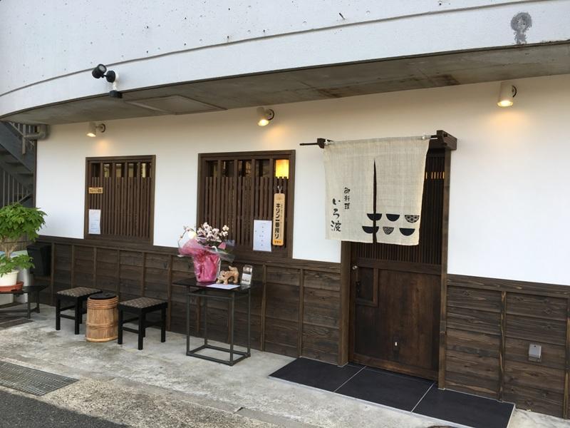 女性料理人が作る季節のおばんざいの店~御料理 いろ波~西舞子