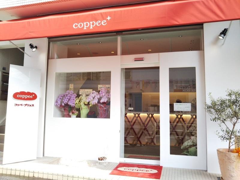 懐かしくて、新しいコッペパンの店 オープン!~コッペ・プリュス垂水店~旭が丘