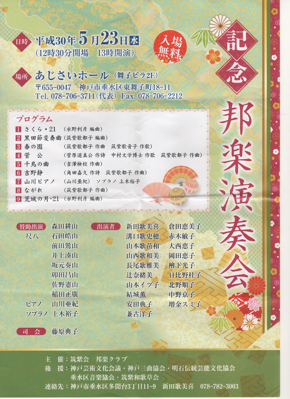 記念 邦楽演奏会 2018年5月23日(水) 舞子ビラ2階あじさいホール
