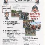 ビーバー祭り(日本ボーイスカウト神戸垂水主催)2018年5月27日(日) アジュール舞子