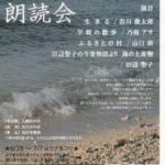 朗読会 2018年6月28日(木) 旧木下家住宅