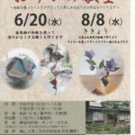くらしを彩るおりがみ教室 2018年6月20日(水)・8月8日(水)