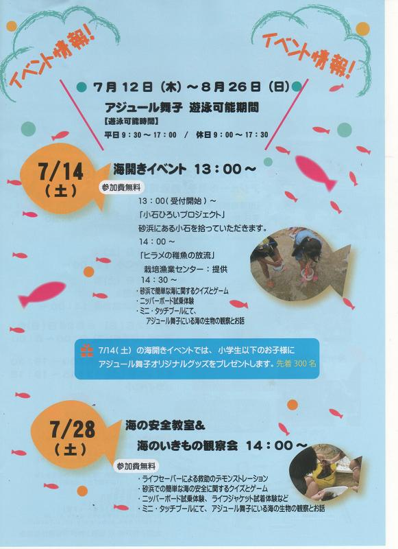 アジュール舞子海水浴場2018 海開きイベントなど