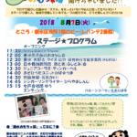 8月7日(火)開催「第3回おもちゃ箱、開けちゃいました!!」のチラシができました
