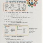 垂水区夏休み 小・中学生手話教室 2018年7月27日~ 垂水年金会館