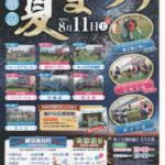 第16回 舞子公園納涼夏まつり 2018年8月11日(土) 県立舞子公園