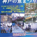第5回神戸の魚まつり 2018年7月15日(日)10時から13時 垂水漁港 神戸市漁協1階
