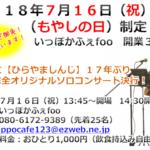 ひらやましんじオリジナルソロコンサート 2018年7月16日(月・祝) いっぽかふぇfoo