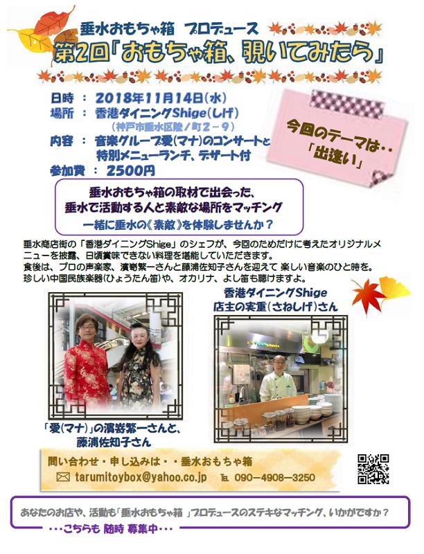第2回「おもちゃ箱、覗いてみたら」開催決定!!11月14日(水)12時から香港ダイニングShige(しげ)にて