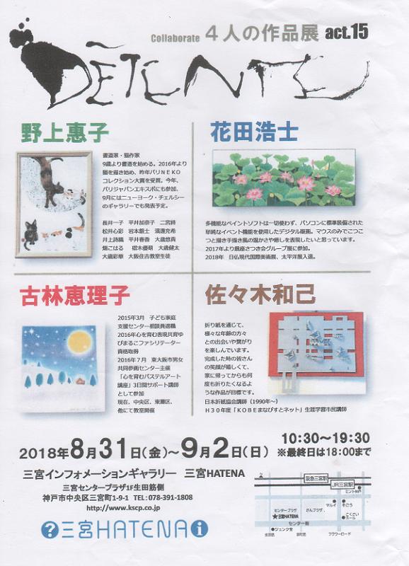 4人の作品展 2018年8月31日(金)~9月2日(日) 三宮インフォメーションギャラリー