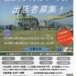 秋のリサイクルマーケット出店者募集! 2018年9月9日締切 県立舞子公園