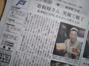 すまこかあさんが神戸新聞で紹介されましたね。