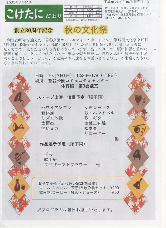 苔谷公園コミュニティーセンター 創立20周年記念 秋の文化祭 2018年10月7日(日)