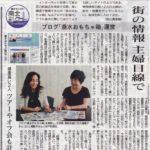 神戸新聞の特集「垂水マンスリー南北彩々」に掲載していただいた記事