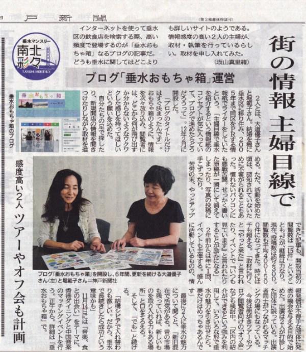 神戸新聞の特集「垂水マンスリー南北彩々」に掲載していただきました!