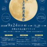 多聞台 丘の上のお月見会 2018年9月24日(月・祝) 多聞台中央公園グラウンド