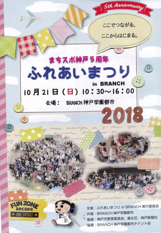 まちスポ神戸ふれあいまつり      2018年10月21日(日)10時半から16時      会場:BRANCH神戸学園都市
