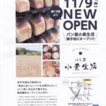 11月9日オープン! ~小麦栽培からパン作りまで パン屋 小麦生活~舞子台