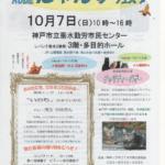 第5回にゃんずフェスタ 2018年10月7日(日) 神戸市立垂水勤労市民センターレバンテホール