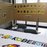 2018年 神戸マラソンを応援!!