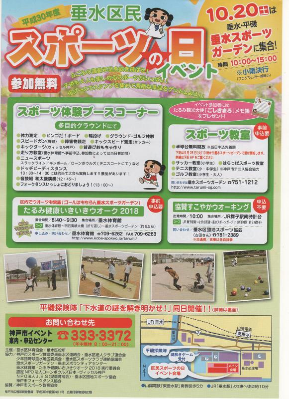 平成30年度 垂水区民 スポーツの日イベント 2018年10月20日1(土)