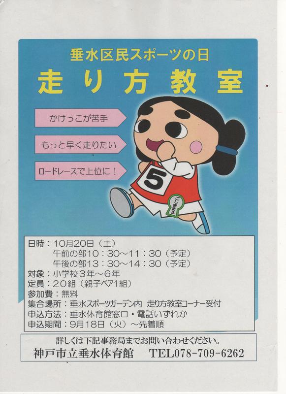 垂水区民スポーツの日「走り方教室」2018年10月20日(土)(要予約・先着順) 垂水スポーツガーデン
