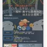 第8回 星の観望会 2018年10月28日(日)  舞子公園南地区