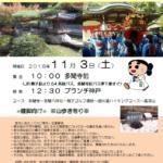 2018垂水観光ボランティアと歩く⑦「多聞の今昔とまぼろしの徳川道」2018年11月3日(土・祝)