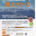明石海峡大橋 海上ウォーク 2018年11月10日(土)・11日(日)