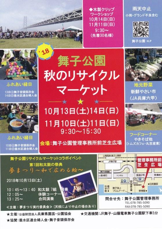 舞子公園秋のリサイクルマーケット10月13日(土)・14日(日)9時半~15時半