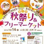 滝の茶屋駅前商店街 第1回秋祭り&フリーマーケット10月14日9時半~