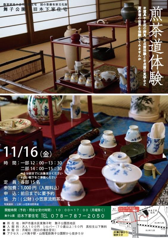 「煎茶道体験」2018年11月16日(金) 旧木下家住宅(県立舞子公園内)