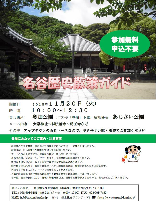 2018垂水観光ボランティアと歩く⑩「名谷歴史探訪ガイド」2018年11月20日(火)