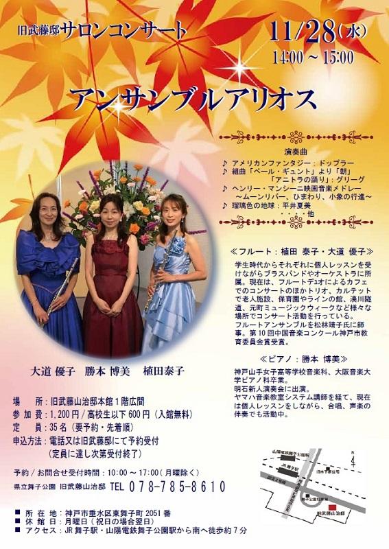旧武藤邸サロンコンサート「アンサンブルアリオス」2018年11月28日(水)