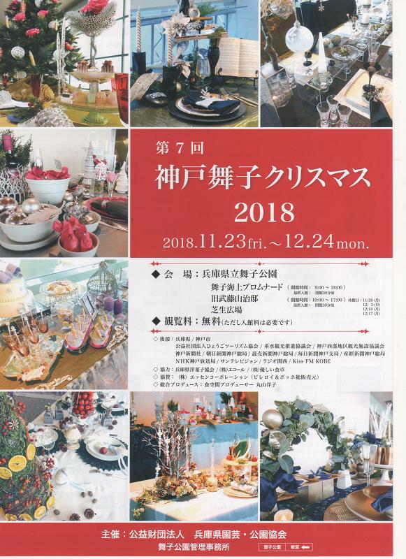 第7回神戸舞子クリスマス2018 2018年11月23日(金)~12月24日(月)