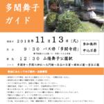 2018垂水観光ボランティアと歩く⑨「晩秋の多聞・舞子ガイド」2018年11月13日(火)