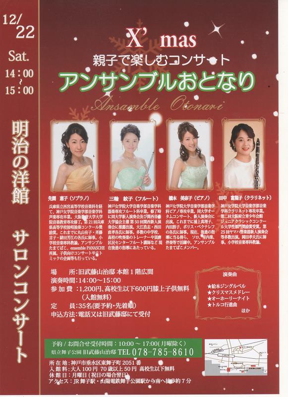 X'mas' 親子で楽しむコンサート「アンサンブルおとなり」2018年12月22日(土) 旧武藤邸