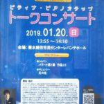 ピティナ・ピアノステップ「トークコンサート」2019年1月20日(日) 垂水勤労市民センターレバンテホール