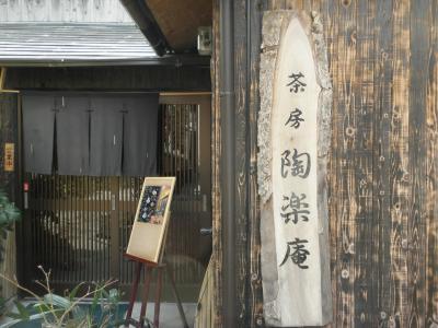 商店街の隠れた癒しのカフェ 茶房 ~ 陶楽庵~ 神田町