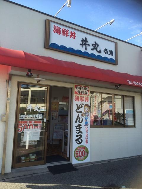 新鮮な海鮮丼がなんとワンコイン!~持ち帰り専門の海鮮丼 丼丸幸助西舞子店~西舞子