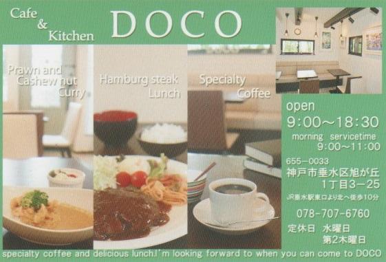 1609DOCO5.jpg