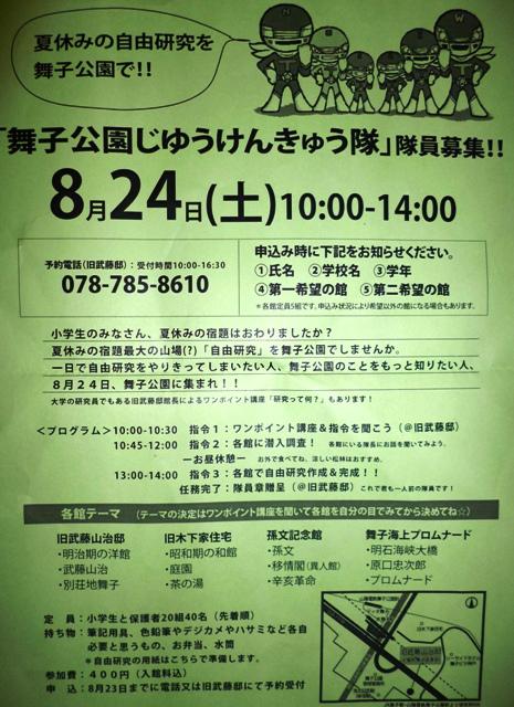 130809「舞子公園じゆうけんきゅう隊」隊員募集