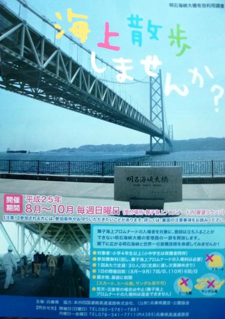 130811明石海峡大橋