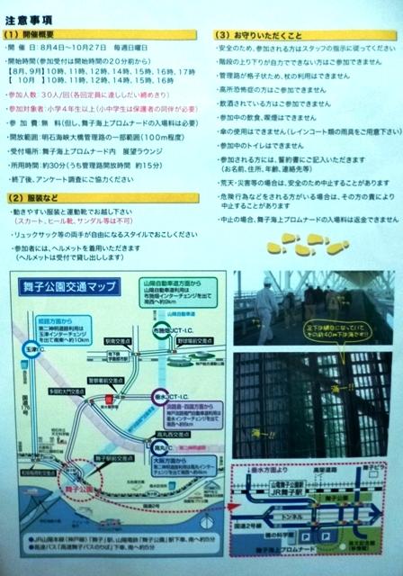 130811明石海峡大橋02