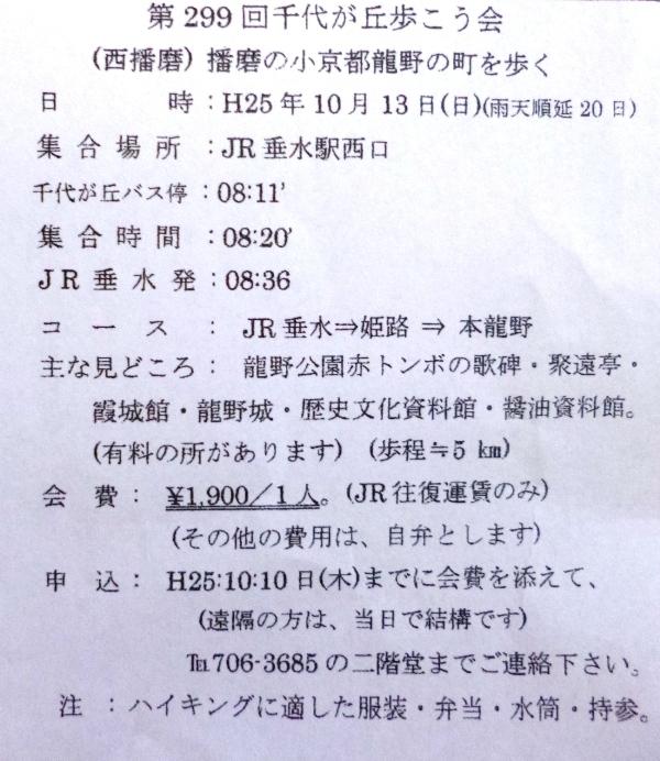 10月の「歩こう会」行程表