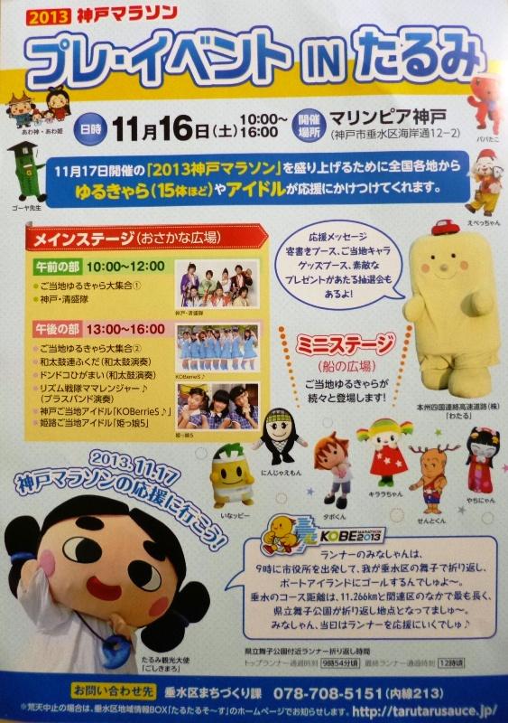 1311神戸マラソン・プレ